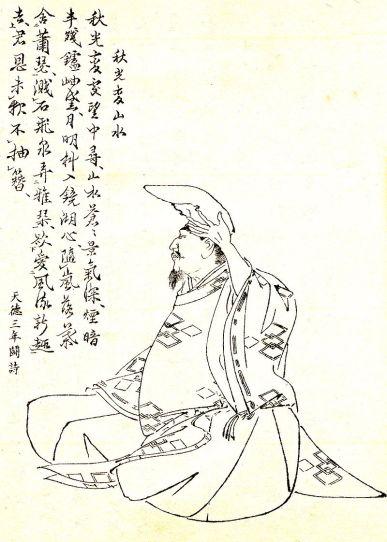Minamoto no Shitagou